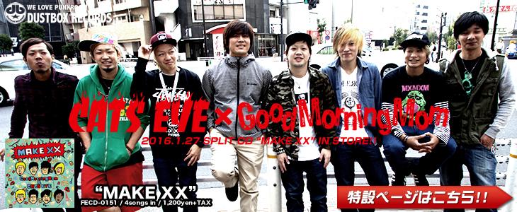 MAKE XX特設サイト